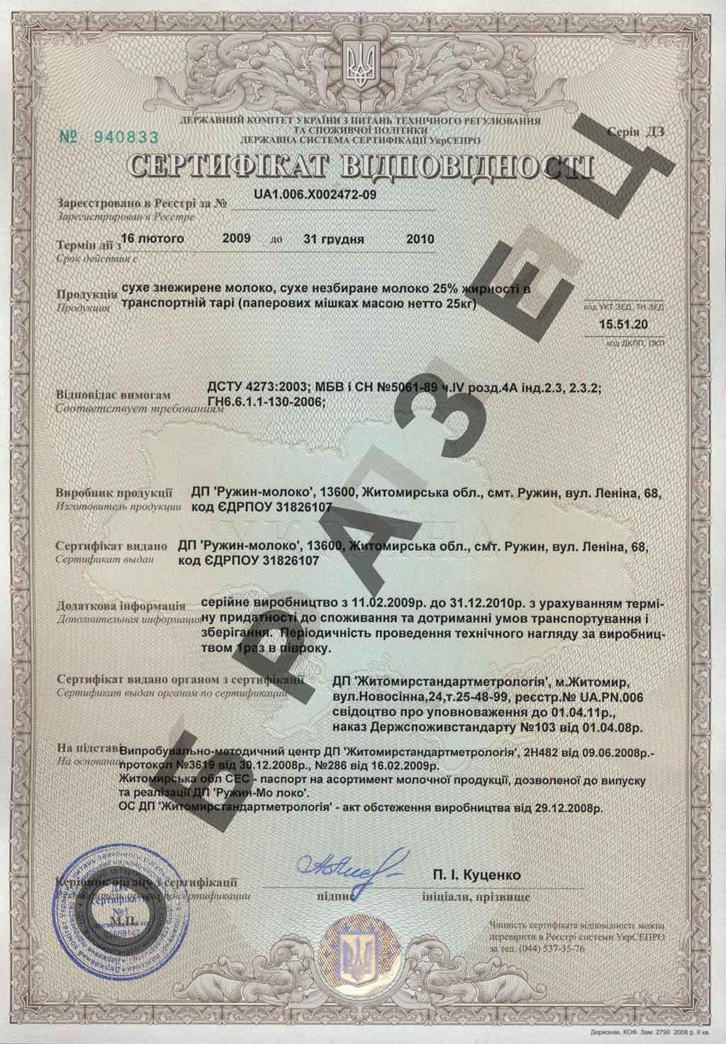 Сертификат сухое молоко кулундаконсервмолоко
